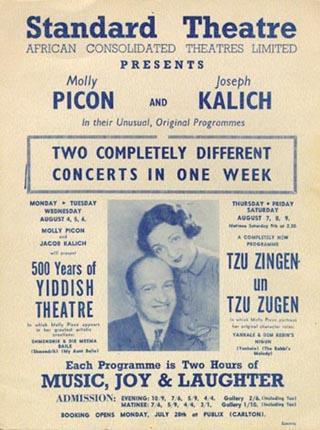 Polly Picon's Standard Theater Poster, English Side 1 of 2