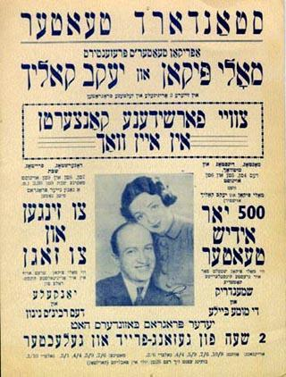 Molly Picon's Standard Theater Flyer, Yiddish Side 2 of 2